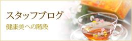 阿佐ヶ谷店のブログ